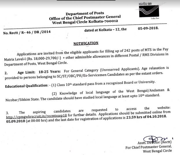 West Bengal Post Office Recruitment 2018