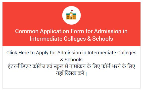 Common Application form for intermediate admission 2021