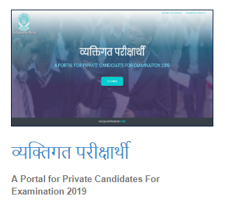Registration Form For Private Candidates