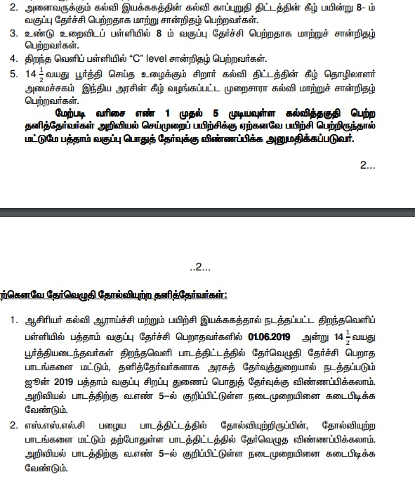 TN SSLC Application Form 2020 | How to download Application