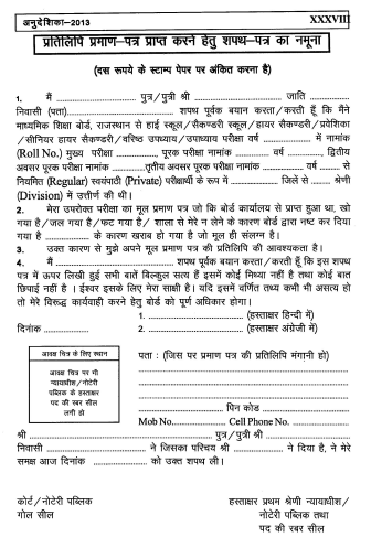 RBSE 12th Application Form 2020 | Check RBSE 12th Private