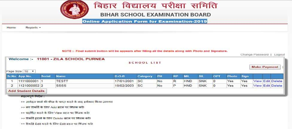 Bihar Board 10th/Matric Registration Form 2020 .e