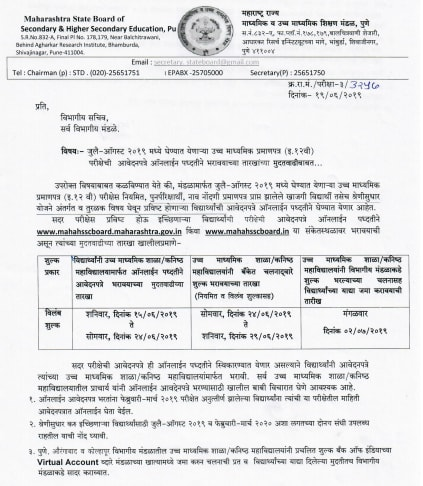Maharashtra HSC/12th Supplementary Result 2019 | Check HSC