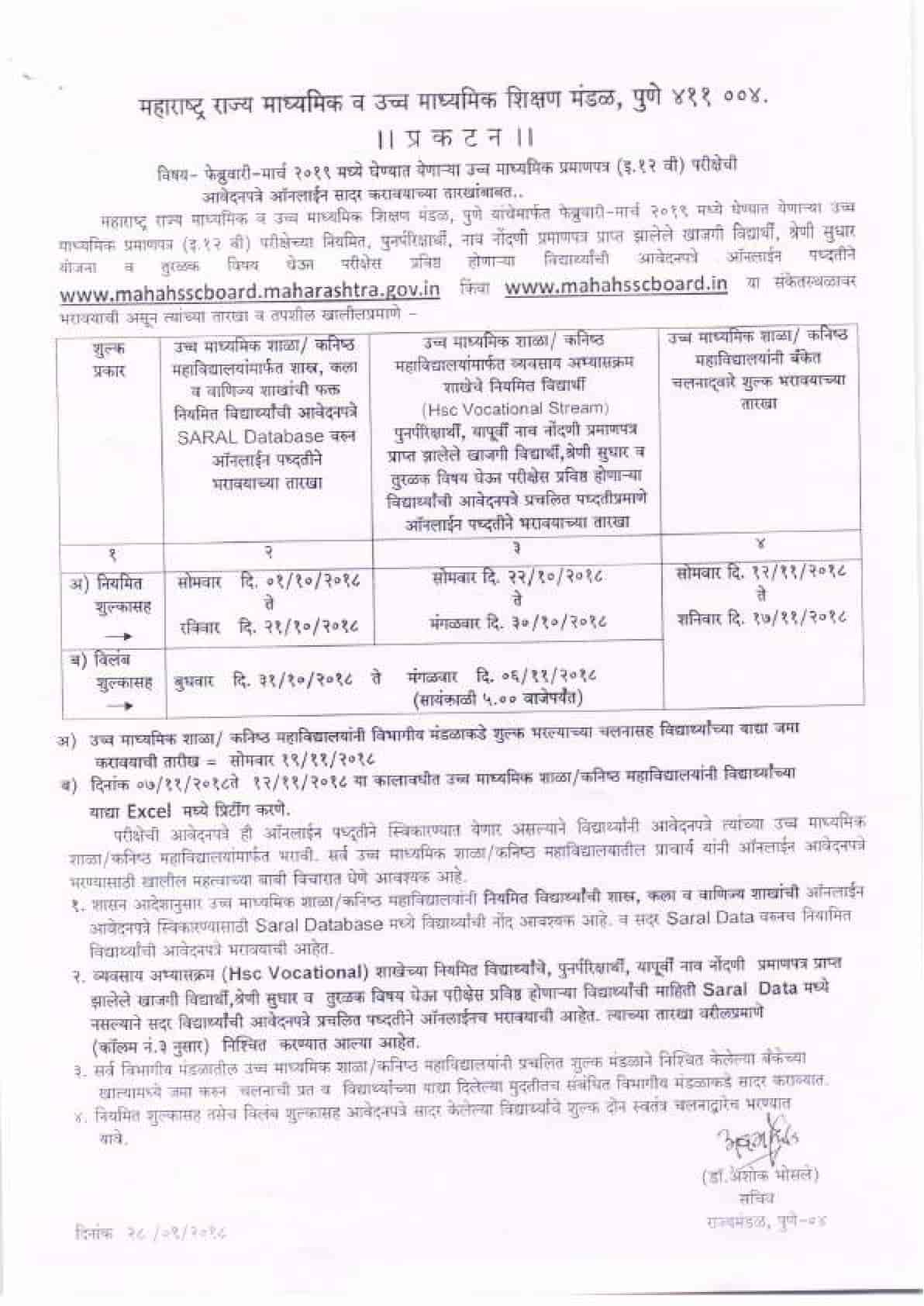 98b6fc35afaf7f182c90052e4779395d Online Application Form For Birth Certificate In Maharashtra on