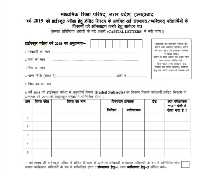 UP Board 10th Registration 2020   Step to complete UP Board