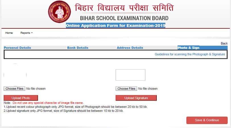 Bihar Board 10th/Matric Registration 2020 .f