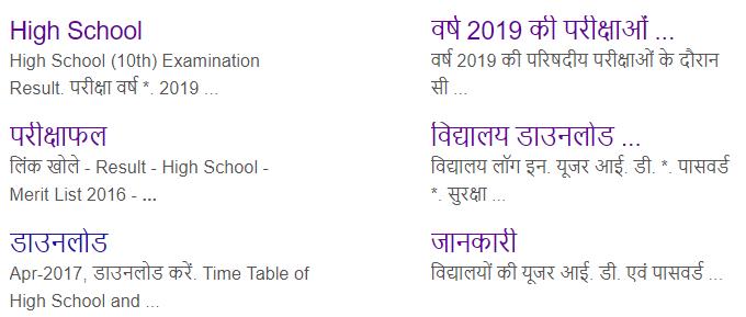 UP Board High School Result 2019