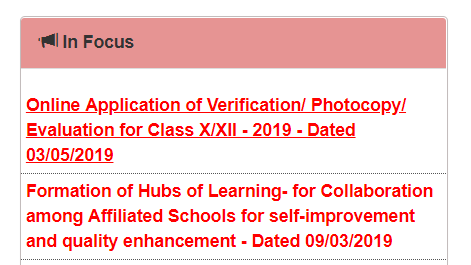 CBSE 12th Re-verification/Revaluation 2019