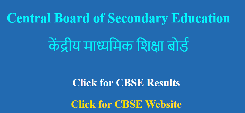 CBSE 12th Compartment Result 2019