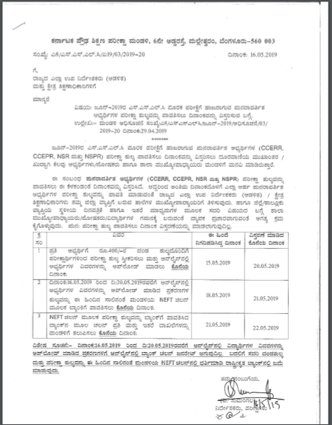 Karnataka SSLC Supplementary Result (Declared) 2019
