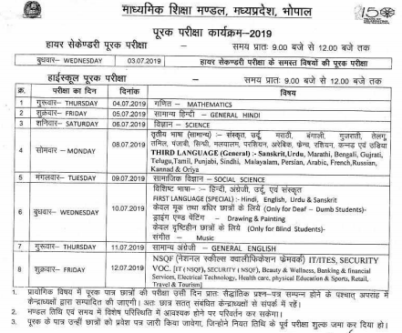 MP 10th Supplementary Exam Dates, Supplementary Result