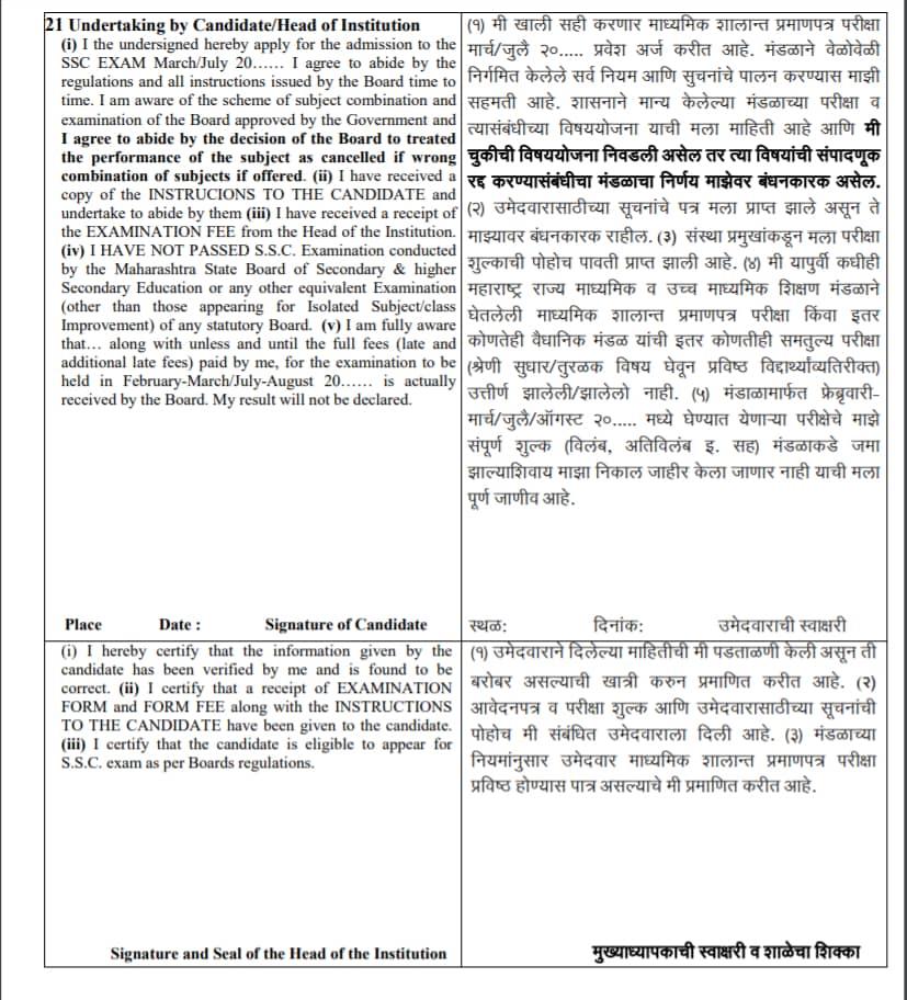 Maharashtra SSC Registration Form 2019 | Maharashtra 10th