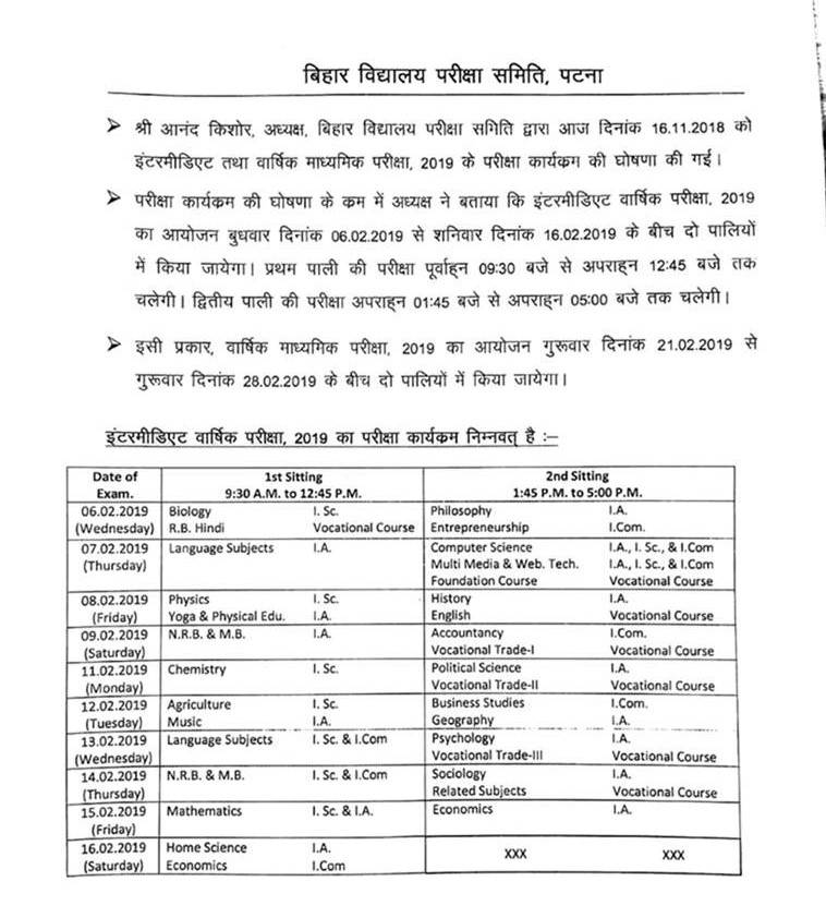 Bihar Board 12th/Intermediate Routine updated 2019