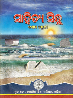 BSE Odisha HSC 10th Reference Books- Odisha Matric Exam Text Book 2019