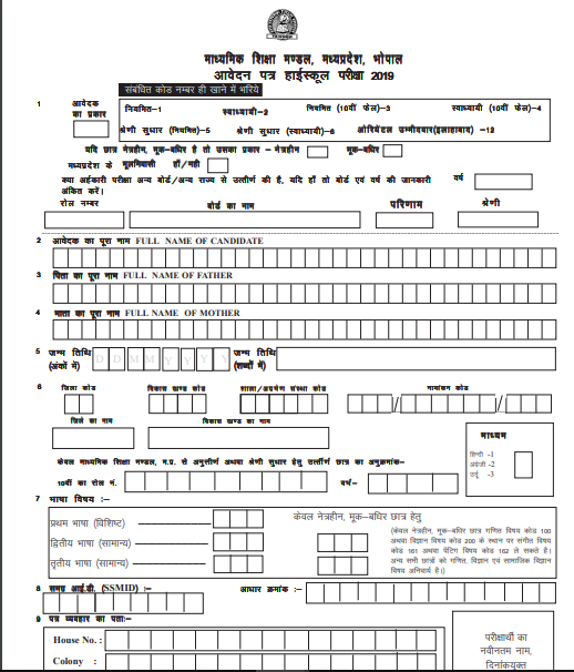 MP Board 10th Application Form 2019   MPBSE 10th