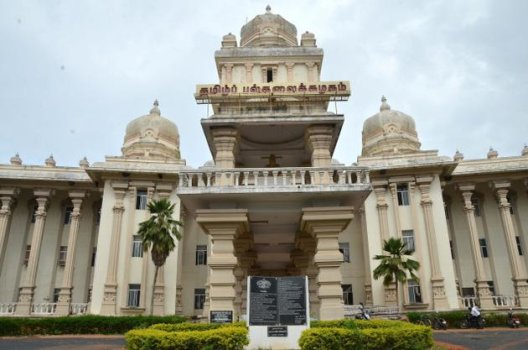 Tamil University, [TU] Thanjavur - Courses, Fees, Admission