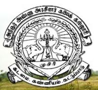 Arignar Anna Government Arts College, [AAGAC] Thiruchirapalli logo