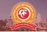Atal Bihari Vajpayee Hindi Vishwavidyalaya, [ABVHV] Bhopal logo