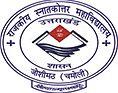 Government Degree College, Chamoli
