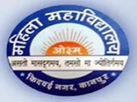 Mahila Mahavidyalaya PG College, [MMPGC] Kanpur logo
