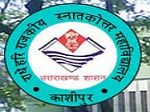 RH Government Post Graduate College, Kashipur logo